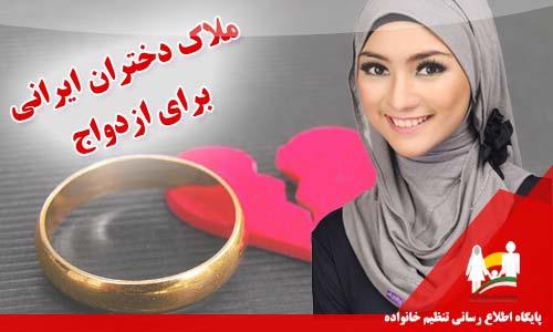 ملاک دختران ایرانی برای ازدواج