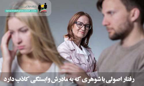 رفتار اصولی با شوهری که به مادرش وابستگی کاذب دارد