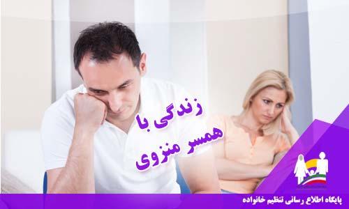 زندگی با همسر منزوی