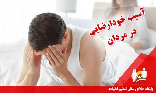 عوارض و آسیب خودارضایی در مردان