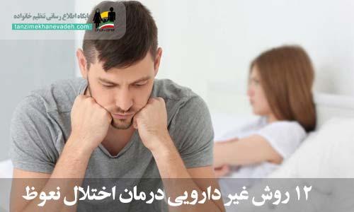 12 روش غیر دارویی درمان اختلال نعوظ