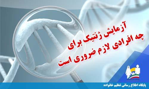 آزمایش ژنتیک برای چه کسانی لازم است