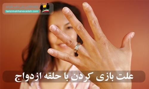 علت بازی کردن با حلقه ی ازدواج