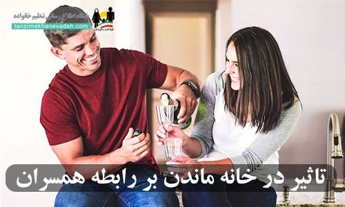 تاثیر در خانه ماندن بر رابطه همسران
