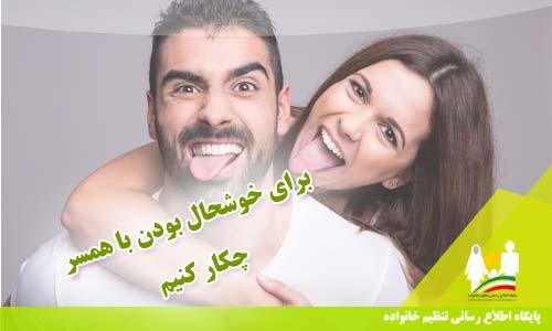 برای خوشحال بودن با همسر چکار کنیم