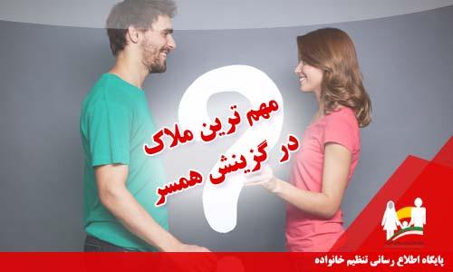 مهمترین ملاک در گزینش همسر