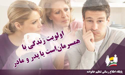 اولویت زندگی با همسرمان است یا پدر و مادر
