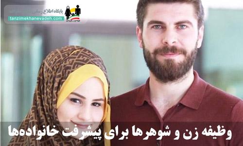 وظیفه زن شوهرها برای پیشرفت خانوادهها