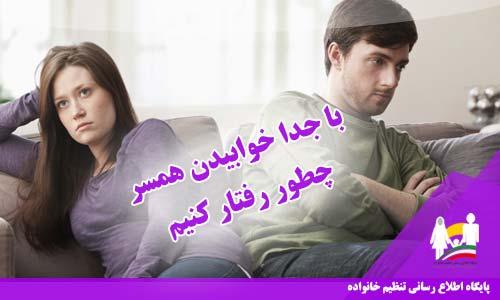با جدا خوابیدن همسر چطور رفتار کنیم
