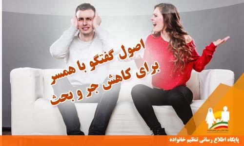 اصول گفتگو با همسر برای کاهش جر و بحث