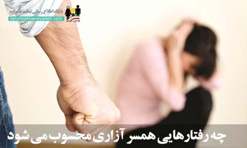 چه رفتارهایی همسر آزاری محسوب می شود