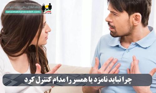 چرا نباید نامزد یا همسر را مدام کنترل کرد؟
