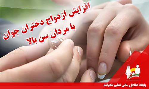 افزایش ازدواج دختران جوان با مردان سن بالا
