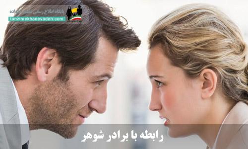 رابطه با برادر شوهر