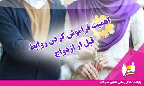 اهمیت فراموش کردن روابط  قبل از ازدواج