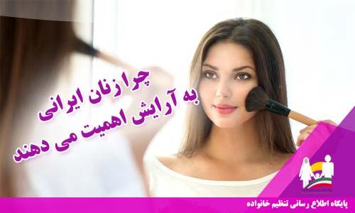 چرا زنان ایرانی به آرایش اهمیت می دهند