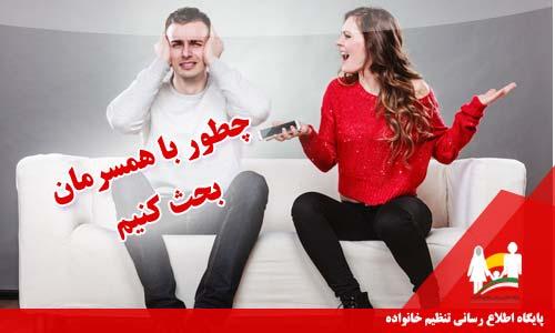 چطور با همسرمان بحث کنیم
