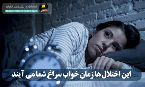 این اختلال ها زمان خواب سراغ شما می آیند