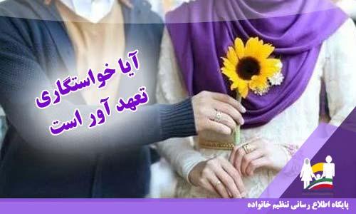 آیا خواستگاری تعهد آور است