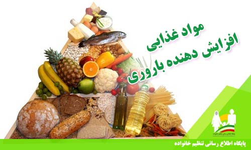 مواد غذایی افزایش دهنده باروری