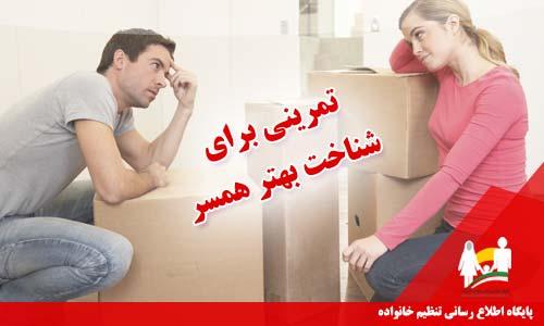 تمرینی برای شناخت بهتر همسر