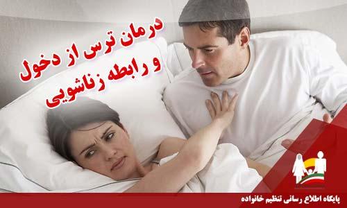 درمان ترس از دخول و رابطه زناشویی