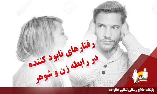 رفتارهای نابود کننده در رابطه زن و شوهر