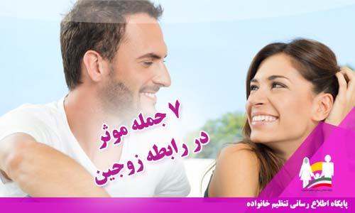 7 جمله موثر در رابطه زوجین
