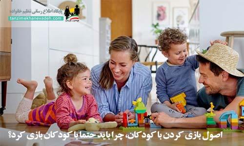 اصول بازی کردن با کودکان، چرا باید حتما با کودکان بازی کرد؟