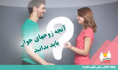 آنچه زوجهای جوان باید بدانند