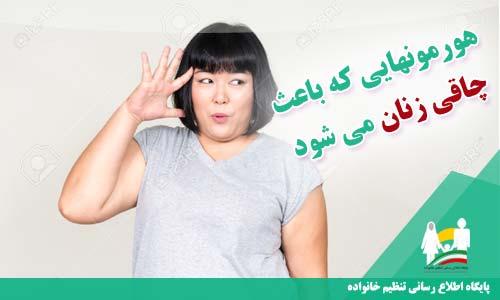 هورمونهایی که باعث چاقی زنان می شوند