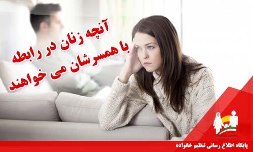 آنچه زنان در رابطه با همسرشان می خواهند