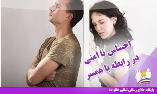 احساس نا امنی در رابطه با همسر