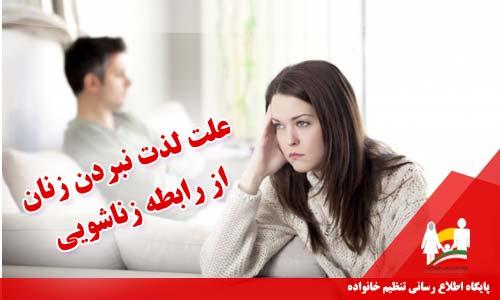 علت لذت نبردن زنان از رابطه زناشویی