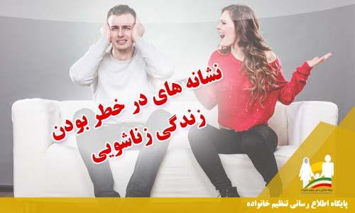 نشانه های در خطر بودن زندگی زناشویی