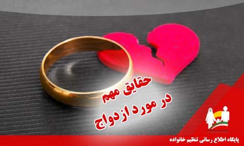 حقایق ازدواج