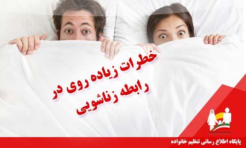 خطرات زیاده روی در رابطه زناشویی