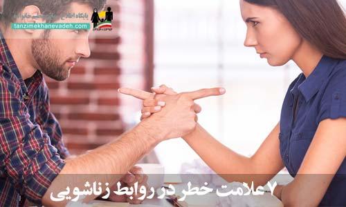 7 علامت خطر در روابط زناشویی
