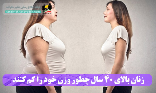 زنان بالای 40 سال چطور وزن خود را کم کنند