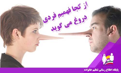 از کجا بفهمیم فردی دروغ می گوید