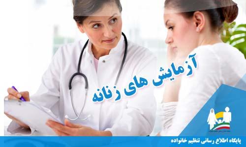 آزمایشات زنانه