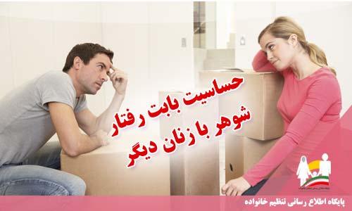 حساسیت بابت رفتار شوهر با زنان دیگر