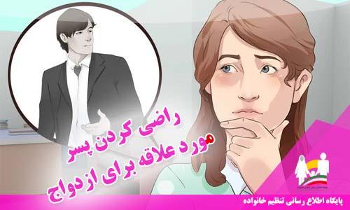 نحوه راضی کردن پسر مورد علاقه برای ازدواج