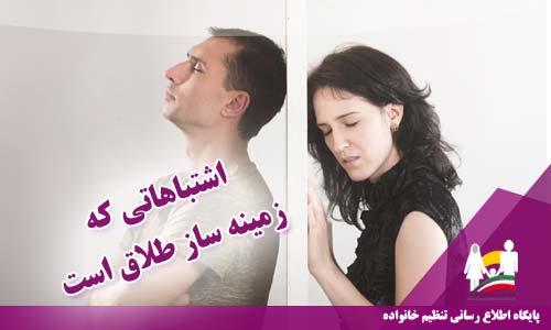 اشتباهاتی که زمینه ساز طلاق است