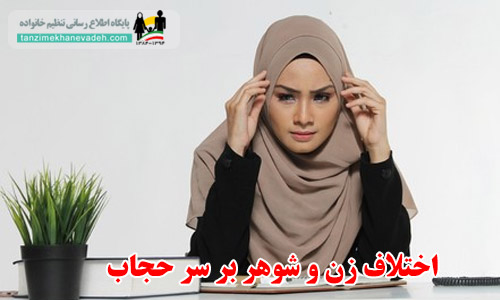 اختلاف زن و شوهر بر سر حجاب