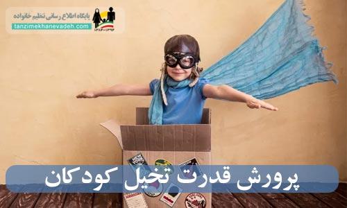پرورش قدرت تخیل کودکان