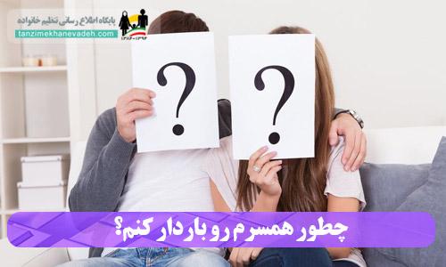 باردار کردن همسر،چطور همسرم رو باردار کنم؟