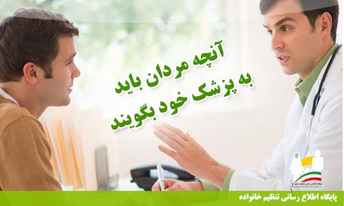 آنچه مردان باید به پزشک خود بگویند