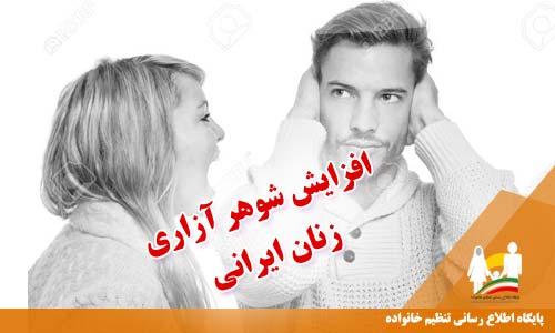 دلایل افزایش شوهر آزاری زنان ایرانی