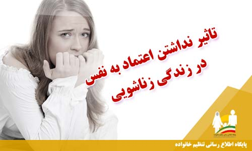 تاثیر نداشتن اعتماد به نفس در زندگی زناشویی